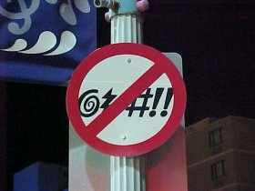 No-swearing sign in Virginia Beach