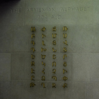 The Armenian Room, based on the architecture at Sanahin Monastery.